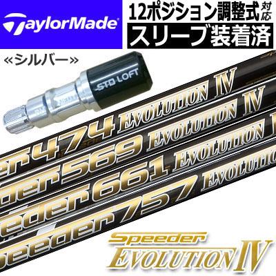 【スリーブ付きシャフト】【送料無料】テーラーメイド TAYLORMADE GLOIRE F2対応 シルバースリーブ付きシャフト(右打ち用/45.75inch合わせ) [Speeder Evolution4シリーズ](ジーパーズオリジナルカスタム)