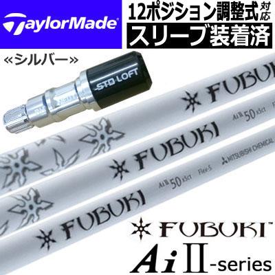 【スリーブ付きシャフト】【送料無料】テーラーメイド TAYLORMADE GLOIRE F2対応 シルバースリーブ付きシャフト(右打ち用/45.75inch合わせ) [FUBUKI Ai2シリーズ](ジーパーズオリジナルカスタム)