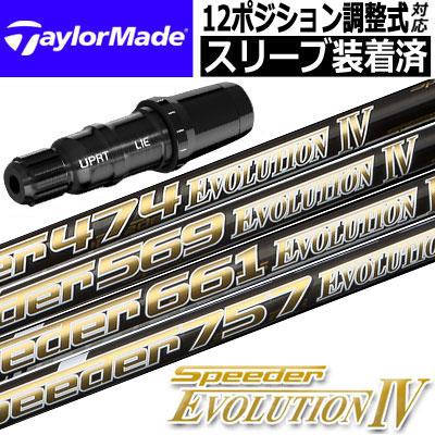 【スリーブ付きシャフト】【送料無料】テーラーメイド TAYLORMADE 2017 NEW M1/M2等対応 スリーブ付きシャフト(右打ち用/45.75inch合わせ) [Speeder Evolution4シリーズ](ジーパーズオリジナルカスタム)