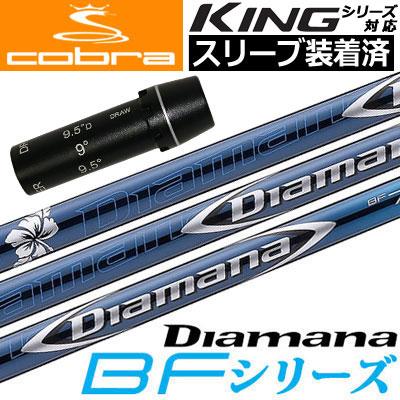 【スリーブ付きシャフト】【送料無料】コブラ COBRA KING F7シリーズ対応 スリーブ付きシャフト(45.25inch合わせ) [Diamana BFシリーズ](ジーパーズオリジナルカスタム)