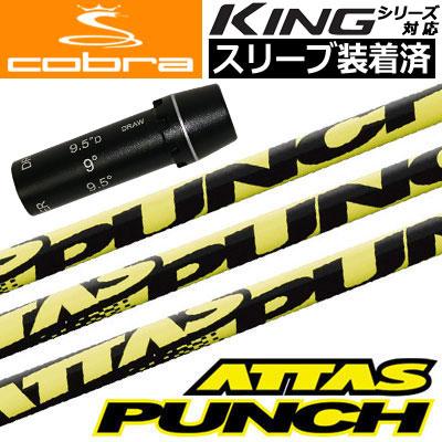 【スリーブ付きシャフト】【送料無料】コブラ COBRA KING F7シリーズ対応 スリーブ付きシャフト(45.25inch合わせ) [ATTAS PUNCHシリーズ](ジーパーズオリジナルカスタム)