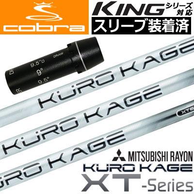 【スリーブ付きシャフト】【送料無料】コブラ COBRA KING F7シリーズ対応 スリーブ付きシャフト(45.25inch合わせ) [KUROKAGE XTシリーズ](ジーパーズオリジナルカスタム)