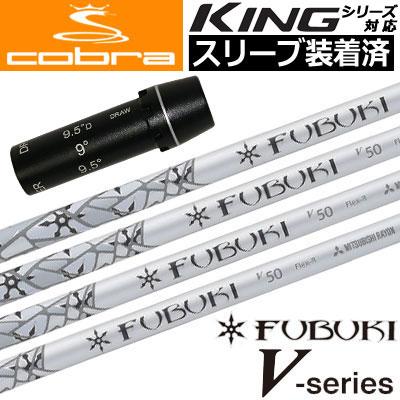 【スリーブ付きシャフト】【送料無料】コブラ COBRA KING F7シリーズ対応 スリーブ付きシャフト(45.25inch合わせ) [FUBUKI Vシリーズ](ジーパーズオリジナルカスタム)