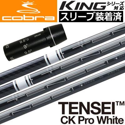 【スリーブ付きシャフト】【送料無料】コブラ COBRA KING F7シリーズ対応 スリーブ付きシャフト(45.25inch合わせ) [TENSEI CK PRO WHITEシリーズ](ジーパーズオリジナルカスタム)