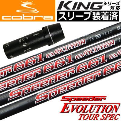 【スリーブ付きシャフト】【送料無料】コブラ COBRA KING F7シリーズ対応 スリーブ付きシャフト(45.25inch合わせ) [Speeder Evolution TS](ジーパーズオリジナルカスタム)