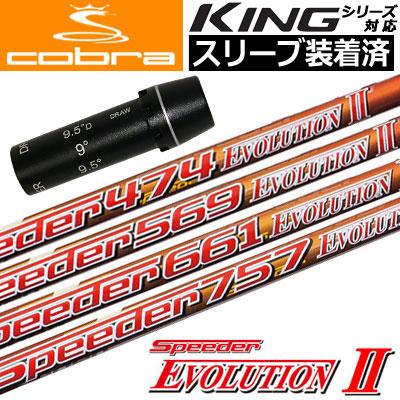 【スリーブ付きシャフト】【送料無料】コブラ COBRA KING F7シリーズ対応 スリーブ付きシャフト(45.25inch合わせ) [Speeder Evolution2シリーズ](ジーパーズオリジナルカスタム)