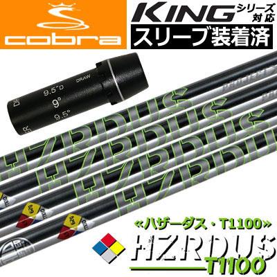 【スリーブ付きシャフト】【送料無料】コブラ COBRA KING F7シリーズ対応 スリーブ付きシャフト(45.25inch合わせ) [ProjectX HZRDUS T1100シリーズ](ジーパーズオリジナルカスタム)