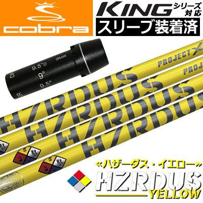 【スリーブ付きシャフト】【送料無料】コブラ COBRA KING F7シリーズ対応 スリーブ付きシャフト(45.25inch合わせ) [ProjectX HZRDUS YELLOWシリーズ](ジーパーズオリジナルカスタム)