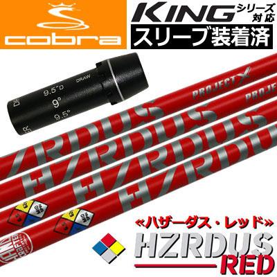 【スリーブ付きシャフト】【送料無料】コブラ COBRA KING F7シリーズ対応 スリーブ付きシャフト(45.25inch合わせ) [ProjectX HZRDUS REDシリーズ](ジーパーズオリジナルカスタム)