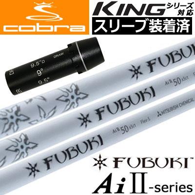【スリーブ付きシャフト】【送料無料】コブラ COBRA KING F7シリーズ対応 スリーブ付きシャフト(45.25inch合わせ) [FUBUKI Ai2シリーズ](ジーパーズオリジナルカスタム)
