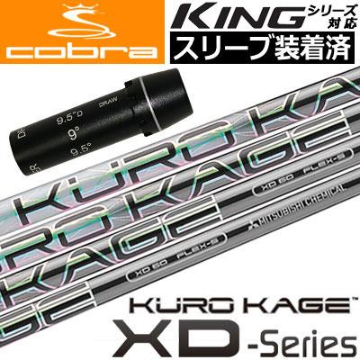 【スリーブ付きシャフト】【送料無料】コブラ COBRA KING F8シリーズ対応 スリーブ付きシャフト(長さカスタム可能) [KUROKAGE XDシリーズ](ジーパーズオリジナルカスタム)