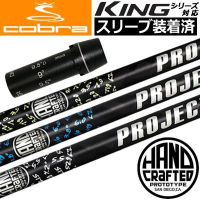 【スリーブ付きシャフト】【送料無料】コブラ COBRA KING F7シリーズ対応 スリーブ付きシャフト(45.25inch合わせ) [ProjectX LZ HAND CRAFTED](ジーパーズオリジナルカスタム)