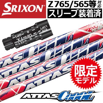 【スリーブ付きシャフト】【送料無料】スリクソン SRIXON Zシリーズ QTSスリーブ対応 スリーブ付きシャフト(長さカスタム可能) [ATTAS CoooL WINTER VERSION](ジーパーズオリジナルカスタム)