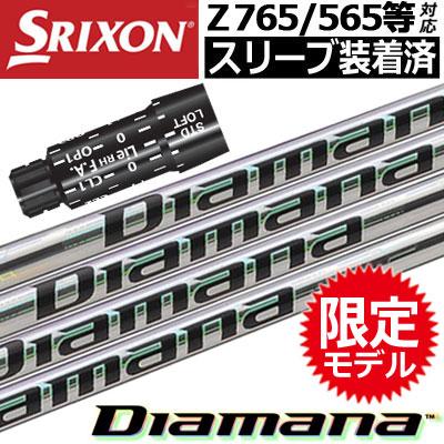 【スリーブ付きシャフト】【送料無料】スリクソン SRIXON Zシリーズ QTSスリーブ対応 スリーブ付きシャフト(長さカスタム可能) [The Diamana(500本限定生産品)](ジーパーズオリジナルカスタム)