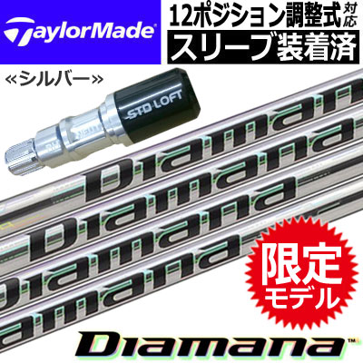 【スリーブ付きシャフト】【送料無料】テーラーメイド TAYLORMADE GLOIRE F2対応 シルバースリーブ付きシャフト(長さ指定可能/右打ち用) [The Diamana(500本限定生産品)](ジーパーズオリジナルカスタム)
