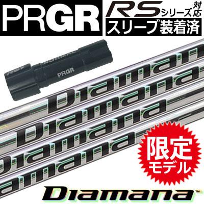 【スリーブ付きシャフト】【送料無料】プロギア PRGR RSシリーズ対応 スリーブ付きシャフト(長さカスタム可能) [The Diamana(500本限定生産品)](ジーパーズオリジナルカスタム)