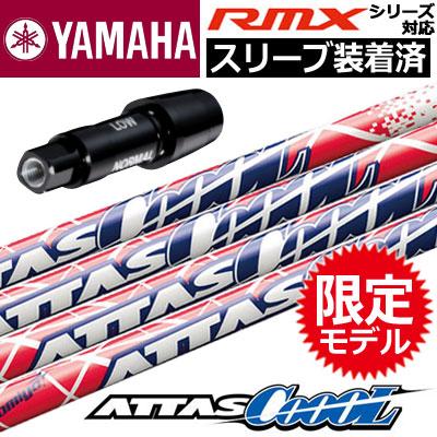 【スリーブ付きシャフト】【送料無料】ヤマハ YAMAHA RMXシリーズ対応 スリーブ付きシャフト(長さカスタム可能) [ATTAS CoooL WINTER VERSION](ジーパーズオリジナルカスタム)