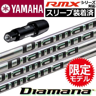 【スリーブ付きシャフト】【送料無料】ヤマハ YAMAHA RMXシリーズ対応 スリーブ付きシャフト(長さカスタム可能) [The Diamana(500本限定生産品)](ジーパーズオリジナルカスタム)