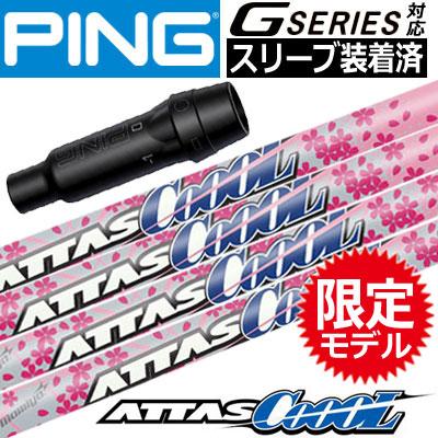【スリーブ付きシャフト】【送料無料】ピン PING G400シリーズ等対応 スリーブ付きシャフト(長さカスタム可能) [ATTAS CoooL SPRING VERSION](ジーパーズオリジナルカスタム)