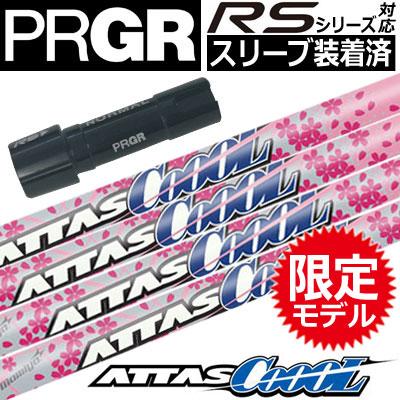 【スリーブ付きシャフト】【送料無料】プロギア PRGR RSシリーズ対応 スリーブ付きシャフト(長さカスタム可能) [ATTAS CoooL SPRING VERSION](ジーパーズオリジナルカスタム)