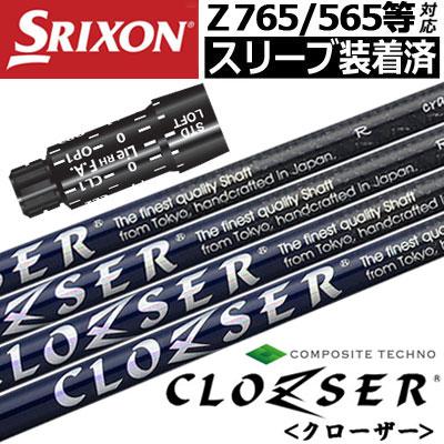 【スリーブ付きシャフト】【送料無料】スリクソン SRIXON Zシリーズ QTSスリーブ対応 スリーブ付きシャフト(45inch合わせ) [CLOZSERシリーズ](ジーパーズオリジナルカスタム)