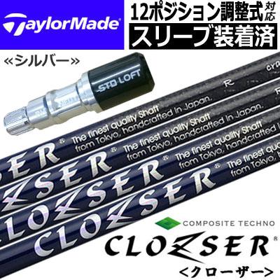 【スリーブ付きシャフト】【送料無料】テーラーメイド TAYLORMADE GLOIRE F2対応 シルバースリーブ付きシャフト(長さ指定可能/右打ち用) [CLOZSERシリーズ](ジーパーズオリジナルカスタム)