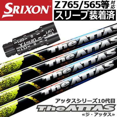 【スリーブ付きシャフト】【送料無料】スリクソン SRIXON Zシリーズ QTSスリーブ対応 スリーブ付きシャフト(45inch合わせ) [The ATTAS(ATTAS10)](ジーパーズオリジナルカスタム)