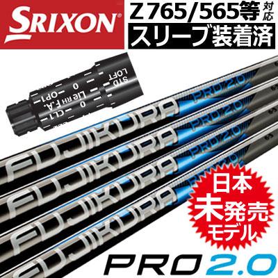 【スリーブ付きシャフト】【送料無料】スリクソン SRIXON Zシリーズ QTSスリーブ対応 スリーブ付きシャフト(45inch合わせ) [FUJIKURA PRO 2.0](ジーパーズオリジナルカスタム)