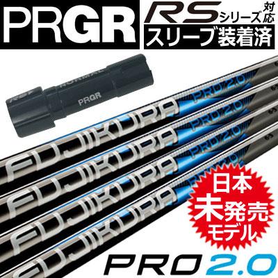 【スリーブ付きシャフト】【送料無料】プロギア PRGR RSシリーズ対応 スリーブ付きシャフト(45.5inch合わせ) [FUJIKURA PRO 2.0](ジーパーズオリジナルカスタム)