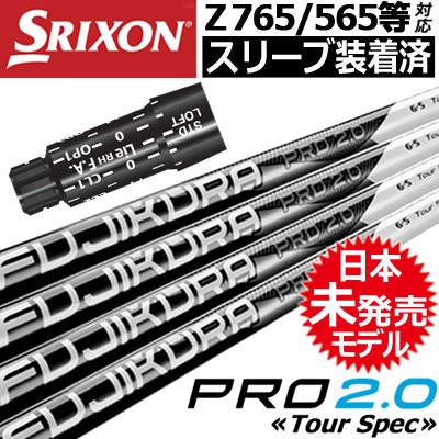 【スリーブ付きシャフト】【送料無料】スリクソン SRIXON Zシリーズ QTSスリーブ対応 スリーブ付きシャフト(45inch合わせ) [FUJIKURA PRO 2.0 TourSpec](ジーパーズオリジナルカスタム)