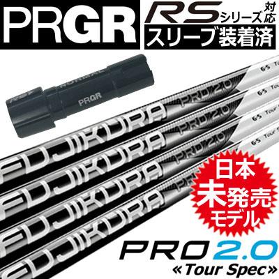 【スリーブ付きシャフト】【送料無料】プロギア PRGR RSシリーズ対応 スリーブ付きシャフト(45.5inch合わせ) [FUJIKURA PRO 2.0 TourSpec](ジーパーズオリジナルカスタム)