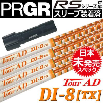【スリーブ付きシャフト】【送料無料】プロギア PRGR RSシリーズ対応 スリーブ付きシャフト(45.5inch合わせ) [TourAD DI-8/TX(日本未発売)](ジーパーズオリジナルカスタム)