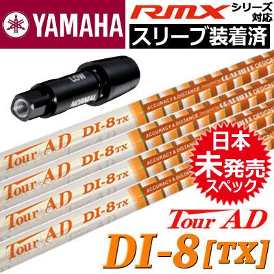 【スリーブ付きシャフト】【送料無料】ヤマハ YAMAHA RMXシリーズ対応 スリーブ付きシャフト(長さカスタム可能) [TourAD DI-8/TX(日本未発売)](ジーパーズオリジナルカスタム)