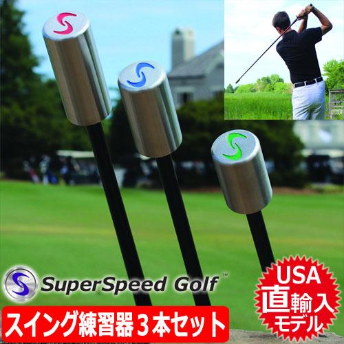 【素振り用】【スイング練習】【ゴルフ】SuperSpeed Golf スーパースピードゴルフ Training System Men's set 3本セット[グリーン/ブルー/レッド](USA直輸入品)【ミケルソンなど世界中のツアープロが使用】