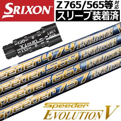 【スリーブ付きシャフト】【送料無料】スリクソン SRIXON Zシリーズ QTSスリーブ対応 スリーブ付きシャフト(45inch合わせ) [Speeder Evolution5](ジーパーズオリジナルカスタム)