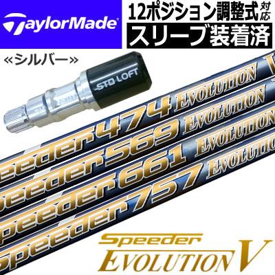 【スリーブ付きシャフト】【送料無料】テーラーメイド TAYLORMADE GLOIRE F2対応 シルバースリーブ付きシャフト(長さ指定可能) [Speeder Evolution5](ジーパーズオリジナルカスタム)
