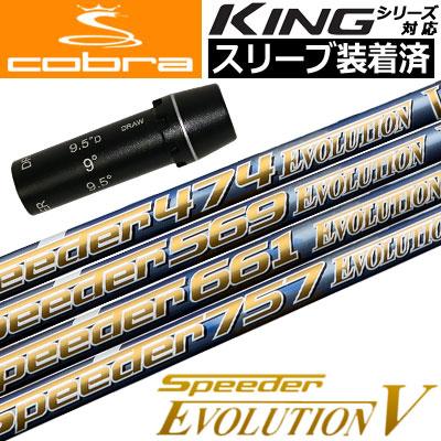 【スリーブ付きシャフト】【送料無料】コブラ COBRA KING F8シリーズ対応 スリーブ付きシャフト(45.25inch合わせ) [Speeder Evolution5](ジーパーズオリジナルカスタム)