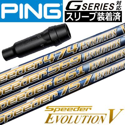 【スリーブ付きシャフト】【送料無料】ピン PING G400シリーズ等対応 スリーブ付きシャフト(長さカスタム可能) [Speeder Evolution5](ジーパーズオリジナルカスタム)