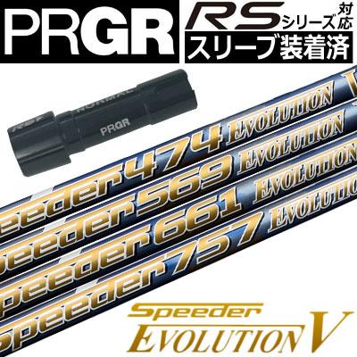【スリーブ付きシャフト】【送料無料】プロギア PRGR RSシリーズ対応 スリーブ付きシャフト(45.5inch合わせ) [Speeder Evolution5](ジーパーズオリジナルカスタム)