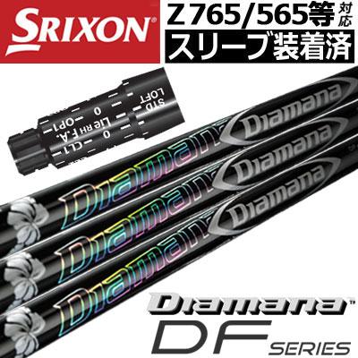 【スリーブ付きシャフト】【送料無料】スリクソン SRIXON Zシリーズ QTSスリーブ対応 スリーブ付きシャフト(45inch合わせ) [Diamana DF](ジーパーズオリジナルカスタム)