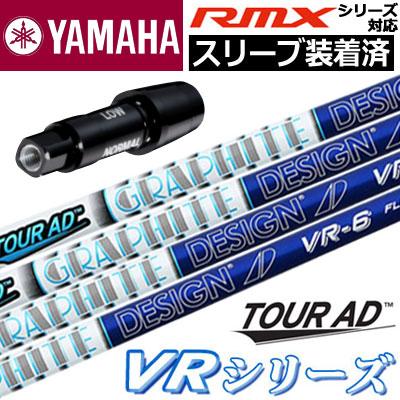 【スリーブ付きシャフト】【送料無料】ヤマハ YAMAHA RMXシリーズ対応 スリーブ付きシャフト(長さカスタム可能) [TourAD VRシリーズ](ジーパーズオリジナルカスタム)