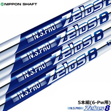 【ゴルフ】【シャフト】【単品】日本シャフト N.S.PRO ZELOS 8 (ゼロス エイト) スチールシャフト単品 [5本組/6I-PW用]