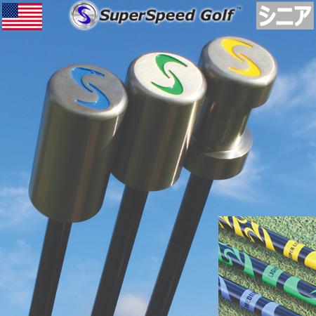 【シニアモデル】【素振り用】【スイング練習】【ゴルフ】SuperSpeed Golf スーパースピードゴルフ Training System Senior set 3本セット[イエロー/グリーン/ブルー](USA直輸入品)【ミケルソンなど世界中のツアープロが使用】