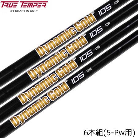 【ゴルフ】【シャフト】トゥルーテンパー DynamicGold 105 ONXY BLACK (ダイナミックゴールド105 オニキスブラック) スチールシャフト単品 [6本組/5I-PW用]