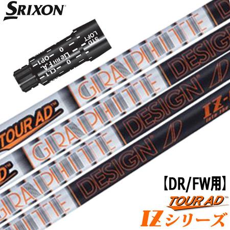 スリクソン スリーブ付きシャフト TourAD IZ (Z785/Z765/Z565/Z945/Z745/Z545/Z925/Z725/Z525/ZF45)