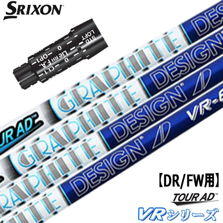 スリクソン スリーブ付きシャフト TourAD VR (Z785/Z765/Z565/Z945/Z745/Z545/Z925/Z725/Z525/ZF45)