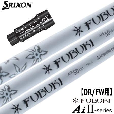 スリクソン スリーブ付きシャフト FUBUKI Ai2 (Z785/Z765/Z565/Z945/Z745/Z545/Z925/Z725/Z525/ZF45)
