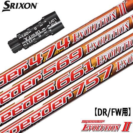 【ヘッドを装着するだけ】スリクソン Zシリーズ等対応 スリーブ付きシャフト (長さ指定可能) [Speeder Evolution2シリーズ](ジーパーズオリジナルカスタム)【ジーパーズオリジナルカスタム】