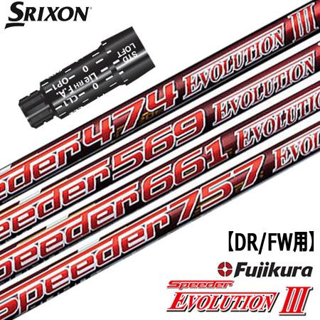 【ヘッドを装着するだけ】スリクソン Zシリーズ等対応 スリーブ付きシャフト (長さ指定可能) [Speeder Evolution3シリーズ](ジーパーズオリジナルカスタム)【ジーパーズオリジナルカスタム】