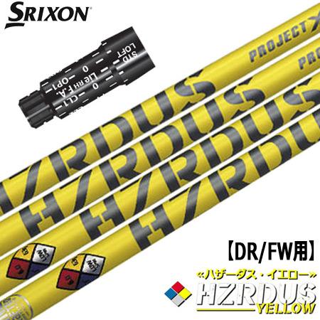 【ヘッドを装着するだけ】スリクソン Zシリーズ等対応 スリーブ付きシャフト (長さ指定可能) [ProjectX HZRDUS YELLOWシリーズ](ジーパーズオリジナルカスタム)【ジーパーズオリジナルカスタム】